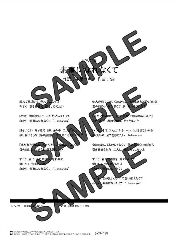 【ダウンロード楽譜】 素直になれなくて(弾き語り)/菅原 紗由理(ピアノ弾き語り譜 中級2)