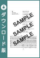 【ダウンロード楽譜】 罠/THE BACK HORN(バンドスコア譜 中級2)