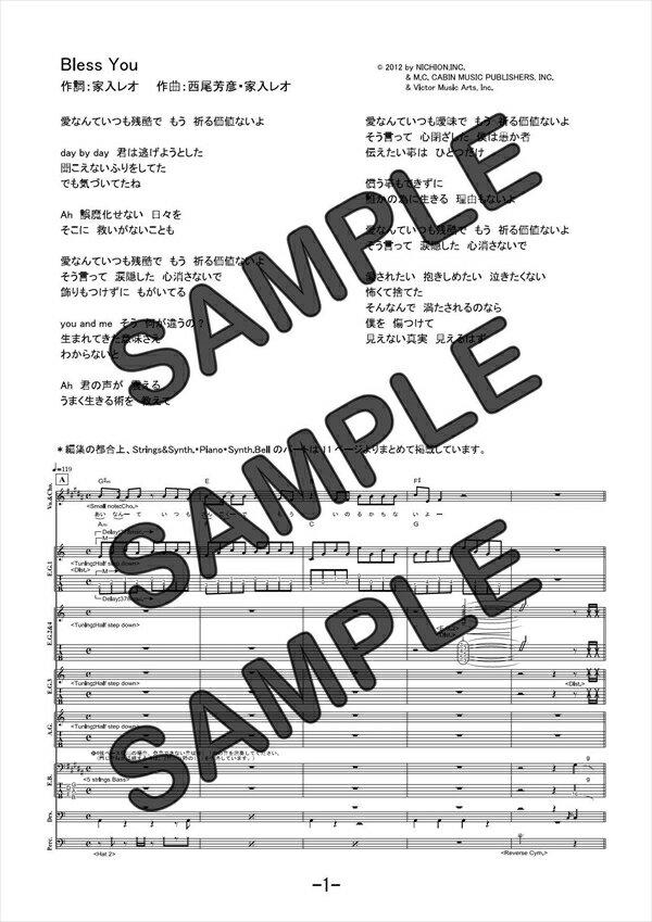 【ダウンロード楽譜】 Bless You/家入 レオ(バンドスコア譜 中級2)