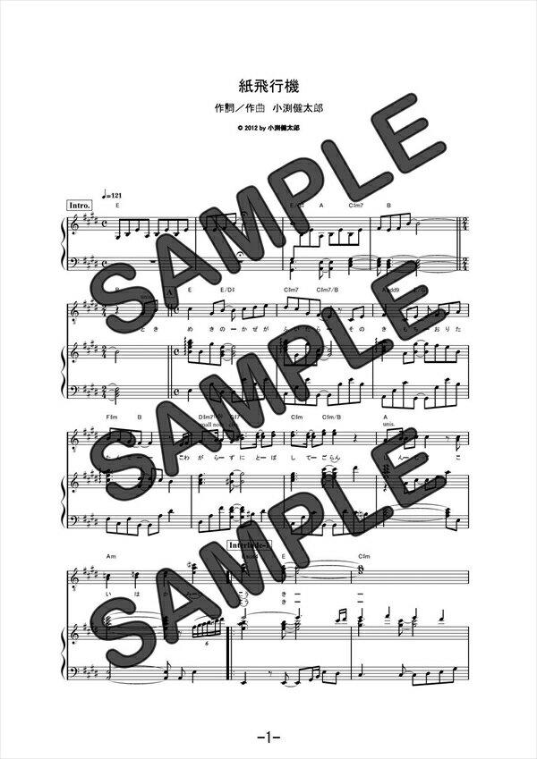 【ダウンロード楽譜】 紙飛行機(弾き語り)/コブクロ(ピアノ弾き語り譜 中級1)