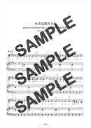 【ダウンロード楽譜】 小さな恋のうた/MONGOL800(ピアノ弾き語り譜 中級1)