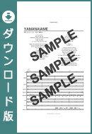 【ダウンロード楽譜】 YAMANAIAME/澤野 弘之(バンドスコア譜 初級2)