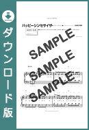 【ダウンロード楽譜】 ハッピーシンセサイザ/EasyPop feat. 巡音ルカ・GUMI(ピアノソロ譜 初級1)