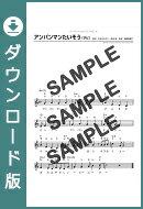 【ダウンロード楽譜】 アンパンマンたいそう/CHA-CHA(メロディ譜譜 初級1)