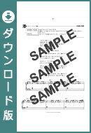 【ダウンロード楽譜】 渚/スピッツ(ピアノソロ譜 初級2)