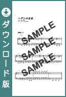 【ダウンロード楽譜】 ハダシの未来/嵐(ピアノソロ譜 初級2)