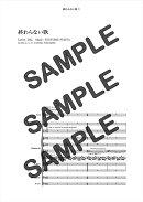 【ダウンロード楽譜】 終わらない歌/PERSONZ(バンドスコア譜 中級2)