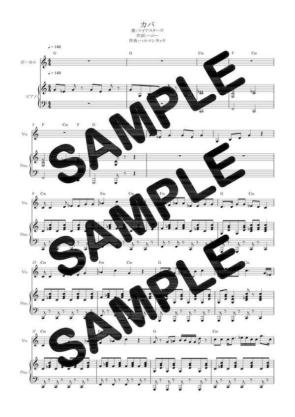 【ダウンロード楽譜】 カバ/マイナスターズ(ピアノ弾き語り譜 初級2)