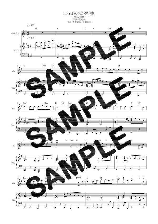 【ダウンロード楽譜】 365日の紙飛行機/AKB48(ピアノ弾き語り譜 初級1)