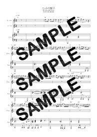 【ダウンロード楽譜】 ニットの帽子/Official髭男dism(ピアノ弾き語り譜 初級1)