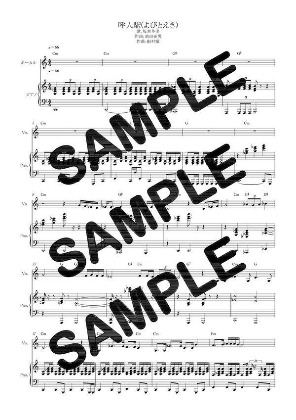 【ダウンロード楽譜】 呼人駅(よびとえき)/坂本冬美(ピアノ弾き語り譜 初級1)