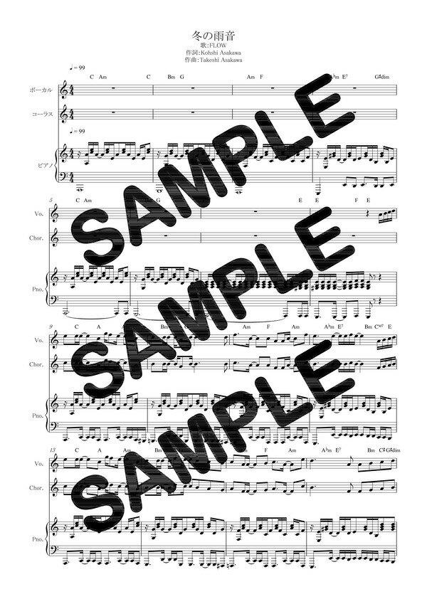 【ダウンロード楽譜】 冬の雨音/FLOW(ピアノ弾き語り譜 初級1)