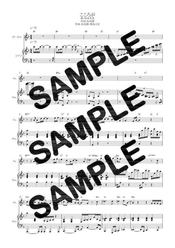 【ダウンロード楽譜】 こころが/坂本冬美(ピアノ弾き語り譜 初級1)