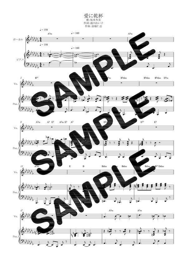 【ダウンロード楽譜】 愛に乾杯/坂本冬美(ピアノ弾き語り譜 初級2)