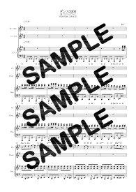 【ダウンロード楽譜】 ダンス2000/フジファブリック(ピアノ弾き語り譜 初級2)