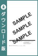 【ダウンロード楽譜】 chAngE/miwa(バンドスコア譜 中級2)
