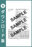 【ダウンロード楽譜】 ロストワンの号哭/Neru feat.鏡音 リン(バンドスコア譜 中級2)