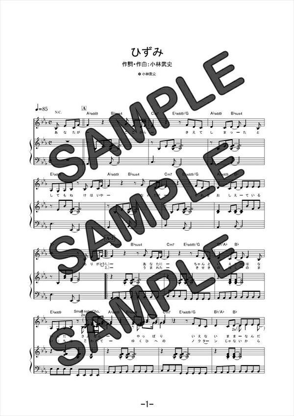【ダウンロード楽譜】 ひずみ(弾き語り)/HARUHI(ピアノ弾き語り譜 中級1)