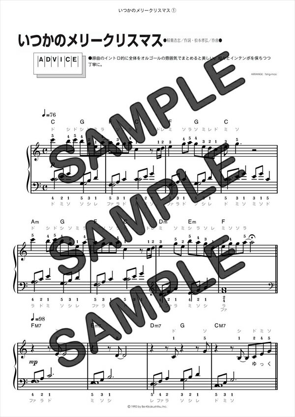 【ダウンロード楽譜】 いつかのメリークリスマス/B'z(ピアノソロ譜 初級2)