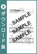 【ダウンロード楽譜】 ドリフの大爆笑テーマ/ザ・ドリフターズ(ギターソロ譜譜 中級1)