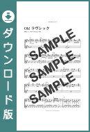 【ダウンロード楽譜】 Oh! ラヴシック(弾き語り)/矢沢 永吉(ギター弾き語り譜譜 初級2)