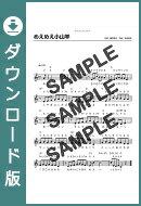 【ダウンロード楽譜】 めえめえ小山羊/(メロディ譜譜 初級1)