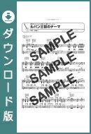 【ダウンロード楽譜】 ルパン三世のテーマ/大野 雄二(ギターソロ譜譜 中級2)