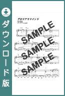 【ダウンロード楽譜】 グロリアス マインド/ZARD(ピアノソロ譜 初級2)