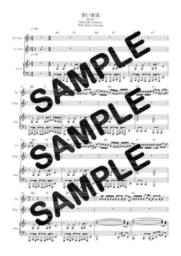 【ダウンロード楽譜】 青い果実/doa(ピアノ弾き語り譜 初級1)
