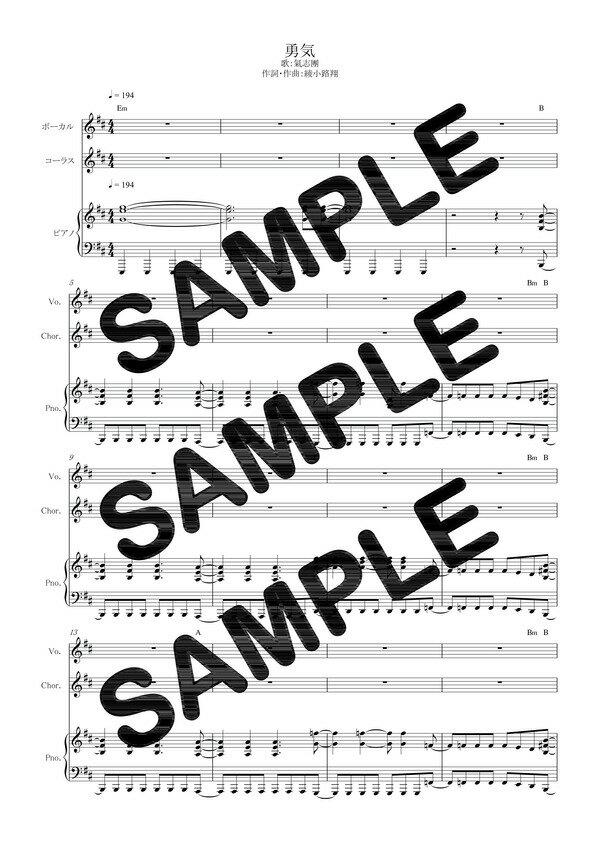【ダウンロード楽譜】 勇気/氣志團(ピアノ弾き語り譜 初級2)