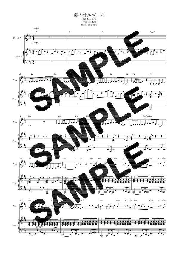 【ダウンロード楽譜】 銀のオルゴール/太田裕美(ピアノ弾き語り譜 初級1)