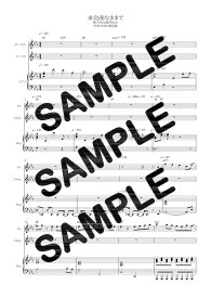 【ダウンロード楽譜】 未完成なままで/Official髭男dism(ピアノ弾き語り譜 初級1)