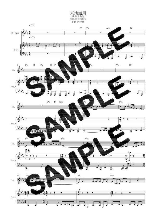 【ダウンロード楽譜】 天地無用/坂本冬美(ピアノ弾き語り譜 初級1)