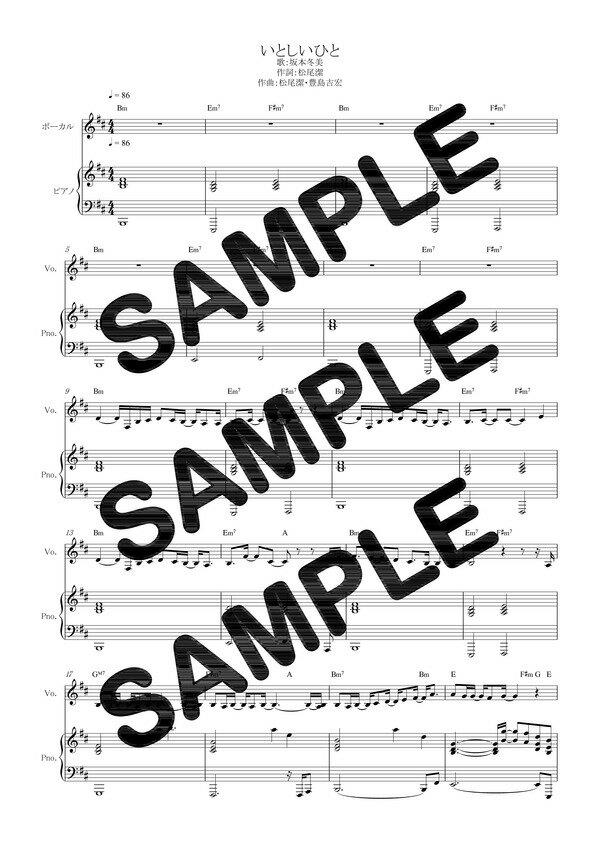 【ダウンロード楽譜】 いとしいひと/坂本冬美(ピアノ弾き語り譜 初級1)