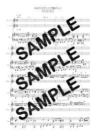 【ダウンロード楽譜】 あなたのダンスで騒がしい/私立恵比寿中学(ピアノ弾き語り譜 初級1)