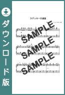 【ダウンロード楽譜】 ラデッキー行進曲/ヨハン・シュトラウス1世(ピアノソロ譜 初級2)