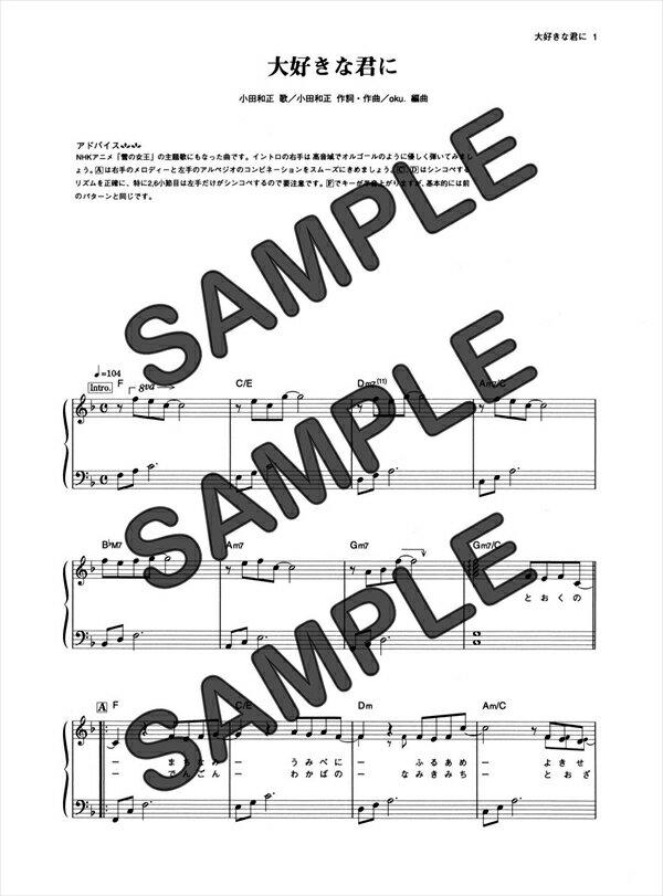 【ダウンロード楽譜】 大好きな君に/小田 和正(ピアノソロ譜 初級2)