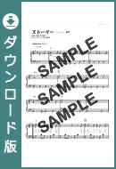 【ダウンロード楽譜】 ストーリー/ゆず(ピアノソロ譜 初級2)