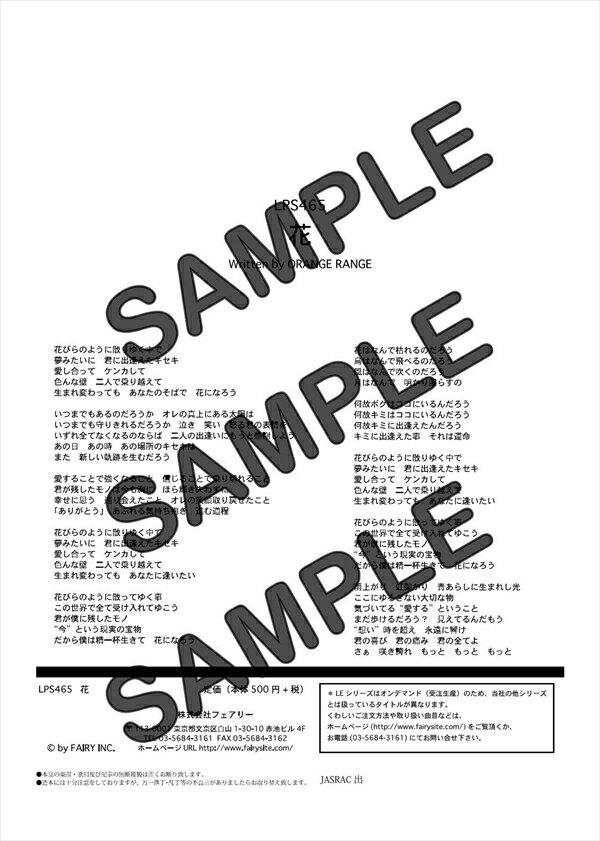 【ダウンロード楽譜】 花/ORANGE RANGE(ピアノソロ譜 初級2)