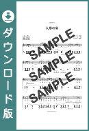 【ダウンロード楽譜】 人形の家/弘田 三枝子(数字譜譜 中級1)