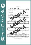 【ダウンロード楽譜】 シーズンズ・オブ・ラブ/(ピアノソロ譜 中級1)