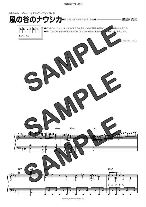 【ダウンロード楽譜】 風の谷のナウシカ/安田 成美(ピアノソロ譜 中級1)