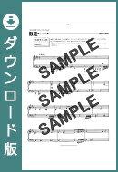 【ダウンロード楽譜】 敗走/久石 譲(ピアノソロ譜 初級2)