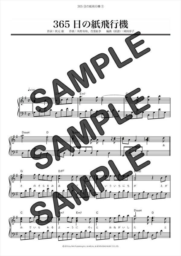 【ダウンロード楽譜】 365日の紙飛行機/AKB48(ピアノソロ譜 中級1)