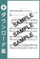 【ダウンロード楽譜】 ブライトファンタジー/i☆Ris(ピアノソロ譜 初級2)