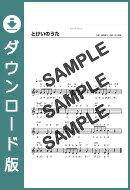【ダウンロード楽譜】 とけいのうた/(メロディ譜譜 初級1)
