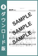 【ダウンロード楽譜】 海の声/浦島太郎(桐谷 健太)(メロディ譜譜 初級1)