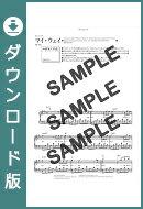 【ダウンロード楽譜】 マイ・ウェイ/Francis Albert Frank  Sinatra(ピアノソロ譜 中級1)