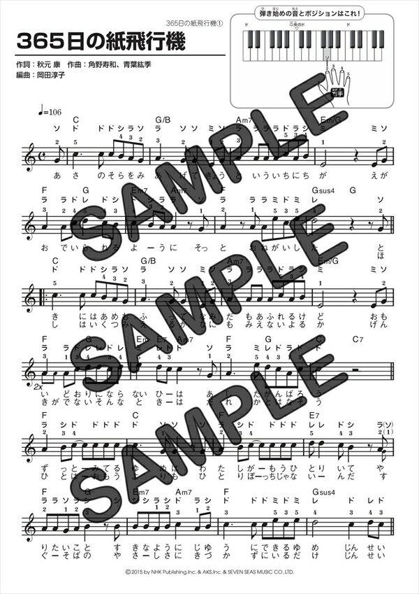 【ダウンロード楽譜】 365日の紙飛行機/AKB48(メロディ譜譜 初級1)
