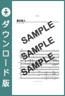 【ダウンロード楽譜】 夏の恋人/SHISHAMO(バンドスコア譜 初級2)